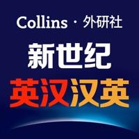 新世纪英汉汉英大词典app2.2.2 安卓最新版