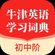 牛津初中阶英汉双解词典软件1.0.0