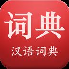 省心现代汉语词典手机版5.6.7 安卓