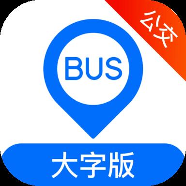 车来了公交大字版官方客户端1.0.0