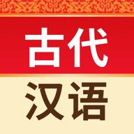 古代汉语词典手机版4.2.2 安卓最新