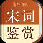 宋词鉴赏辞典商务商务印书馆软件3.5.4 手机最新版