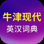 牛津现代英汉词典手机版3.5.4 安卓
