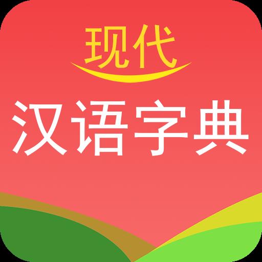 现代汉语字典免费版手机版2.4 安卓版