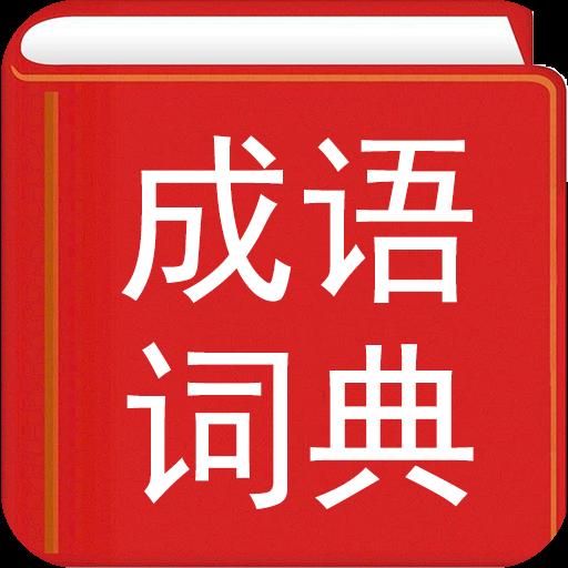 汉语成语词典app免费版3.0 安卓最新