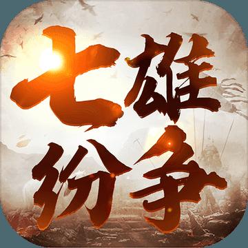 七雄纷争手游正版1.0.0 安卓最新版