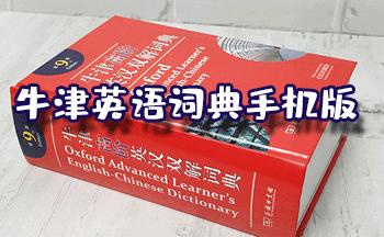 牛津英语词典手机版