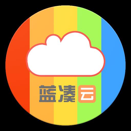蓝奏云网盘清爽版免费版1.3.2 无广