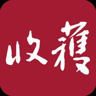 收获app官方版1.0.0 安卓手机版