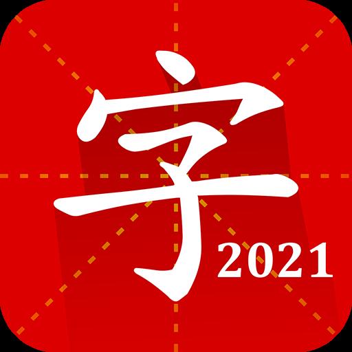 汉语字典专业版2021最新版