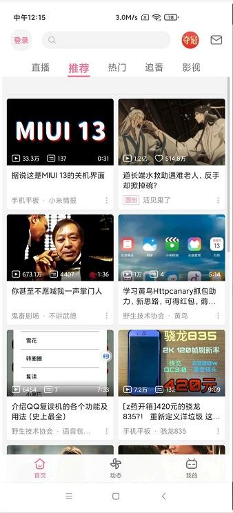 哔哩漫游1.4.5最新版