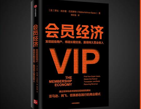 会员经济pdf免费版