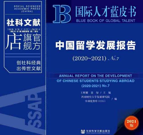 中国留学发展报告2020-2021蓝皮书pdf版