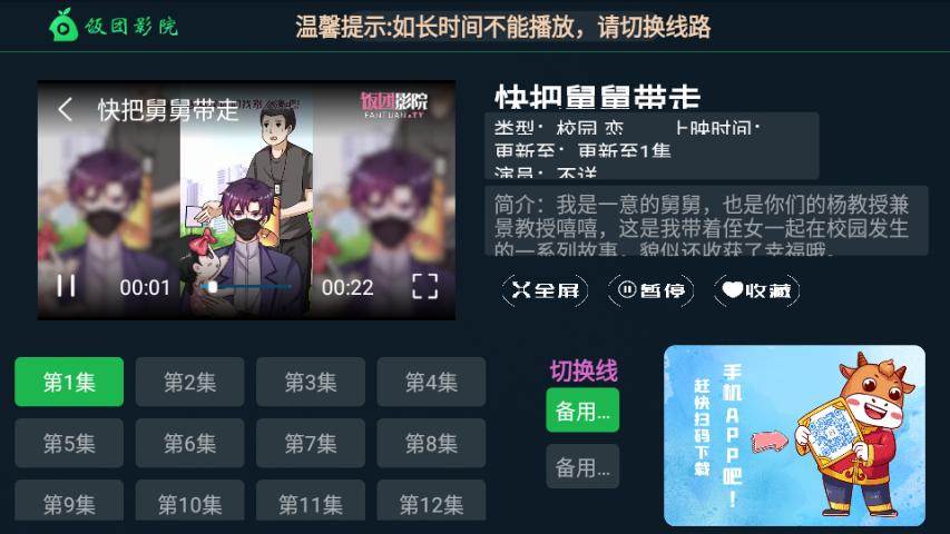 饭团影院TV1.21免登陆无会员版
