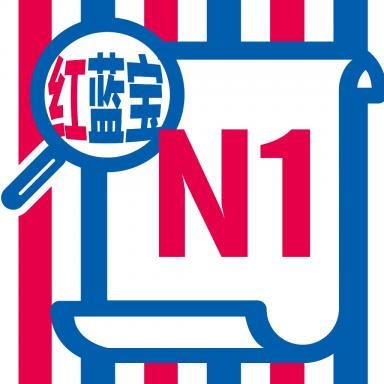N1红蓝宝题库2.83.11最新版
