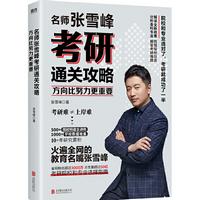 名师张雪峰考研通关攻略pdf电子版高清版