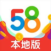 58本地版10.2.6手机版