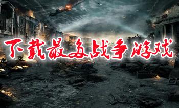 下载量最多的战争游戏