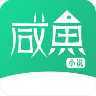 咸鱼无广告小说最新版1.1.1 安卓纯
