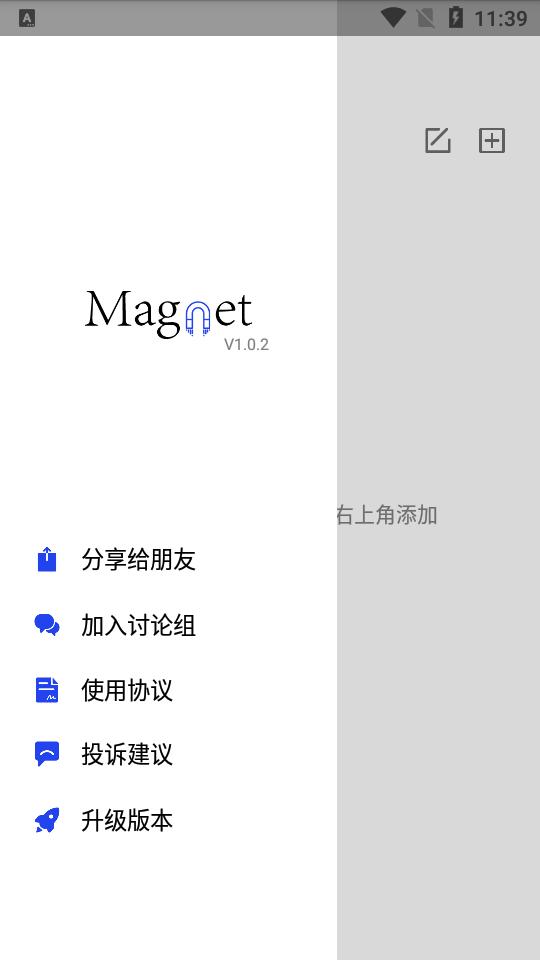 搜磁器1.0.3最新版截图4