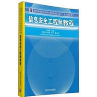 信息安全工程师教程pdf免费版高清完整版
