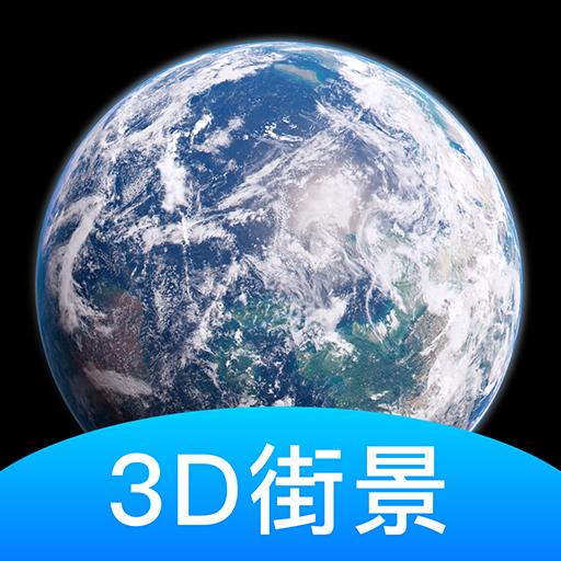 爱游世界街景3d地图版1.3.5 安卓最