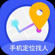 易寻手机定位找人APP安卓手机V1.4.