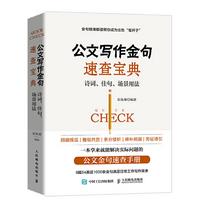 公文写作金句速查宝典诗词佳句场景用法pdf高清完整版