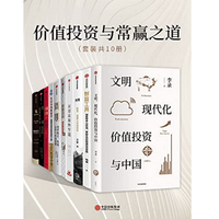 价值投资与常赢之道套装10册电子版epub+mobi+azw3完整版