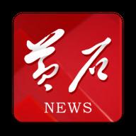 黄石日报官方客户端1.0.10 安卓最新版