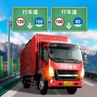 遨游中国卡车模拟器2021解锁版1.4 最新解锁版