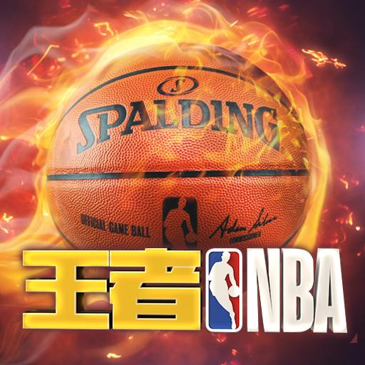 腾讯王者NBA手游20210721 安卓版