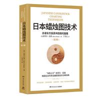 日本蜡烛图技术第2版pdf电子版高清版