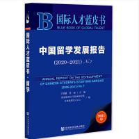 中国留学发展报告2020-2021蓝皮书pdf版No.7完整版