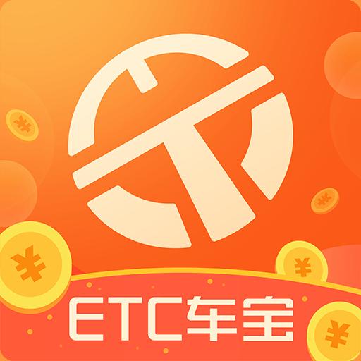 ETC车宝4.4.0最新版
