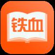 铁血读书app2.4.9最新版