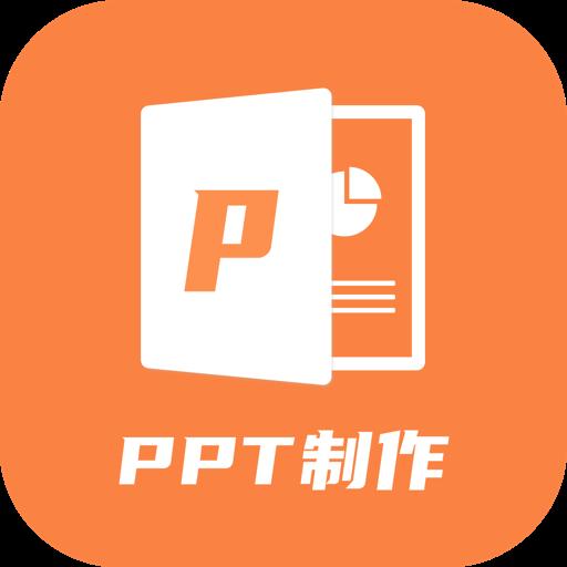 PPT创作大师app最新版