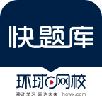 环球网校快题库4.10.7 官方手机版