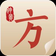 神黄中医方剂app5.9.19 安卓手机版