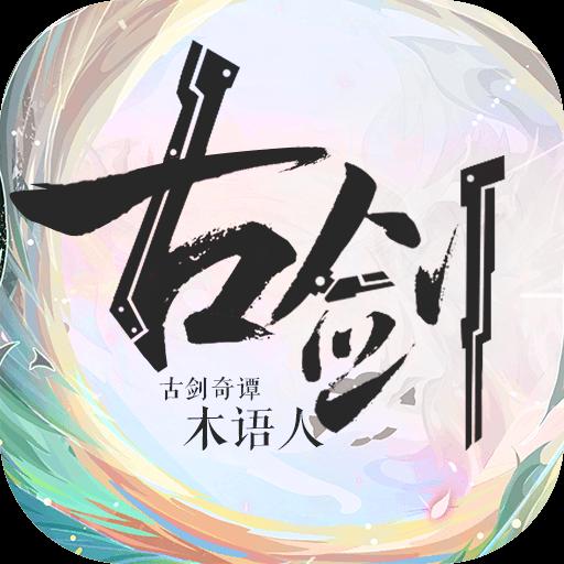 古剑奇谭木语人官方版1.0.107.107
