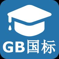 GB国标大全软件1.0.5 安卓免费版
