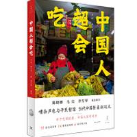 中国人超会吃电子书免费版彩图高清版