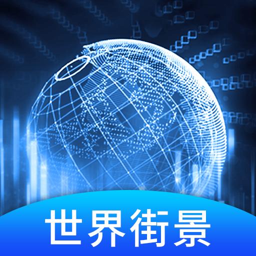 世界3D街景app最新版1.0.0 安卓版