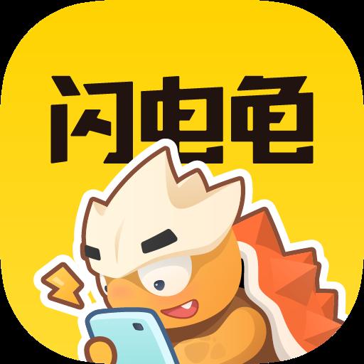 闪电龟游戏盒子安卓手机最新版1.0.