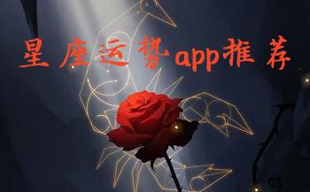 星座运势app推荐