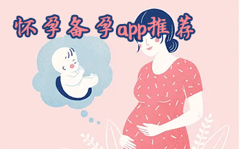 怀孕备孕app推荐