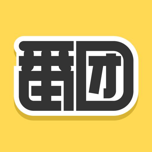 番团连麦看片聊天交友1.2.1最新版