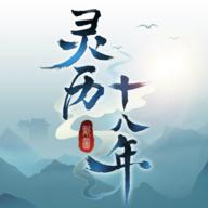 灵历十八年手游下载版0.8.75安卓最新版