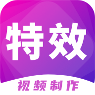 特效视频制作大师专业版9.9.5 手机最新版