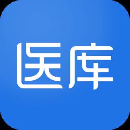 医库题库王软件